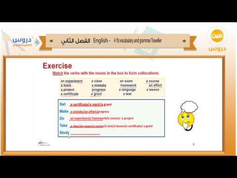 الثاني الثانوي | الفصل الدراسي الثاني 1438 | الانجليزية | 1b listening-speaking-vocabulary-grammar