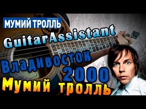 Мумий Тролль - Владивосток 2000 (Урок под гитару)