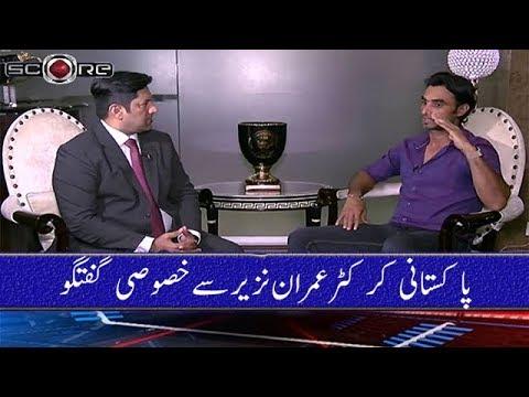 Pakistani Cricketer Imran Nazir Se Khususi Guftugu