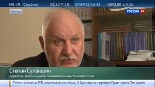 Степан Сулакшин о распределении нефтегазовых доходов