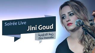 اغاني طرب MP3 Zina Daoudia - Jini Goud (Soirée Live)   زينة الداودية - جيني جود تحميل MP3