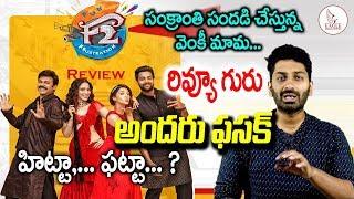 F2 ( Frustration ) Movie Review   Venkatesh & Varun Tej   Rating   Eagle Media Works