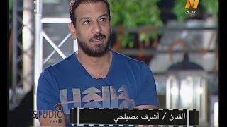 برنامج ستوديو وان studio one - الفنان اشرف مصيلحي