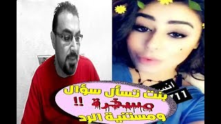 Amro Alzalabany | !! بنت تسأل سؤال مسخرة ولو مش عارف اسأل صاحبك