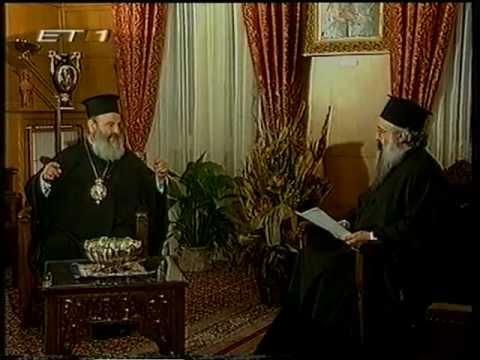 Ο Αρχιεπίσκοπος Αθηνών Χριστόδουλος στο Αρχονταρίκι