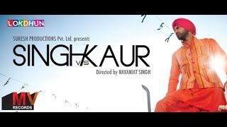 Singh Vs Kaur  New Full Punjabi Movie  Latest Punjabi Movie  Super Hit Punjabi Movie