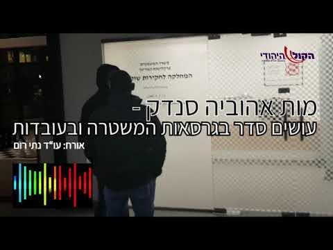 אהוביה סנדק - המשטרה ממשיכה לשקר