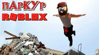 🔥ОПАСНО Лесоруб паркурит по крышам и прыгает в мусор Роблокс паркур  или Как не надо делать паркур