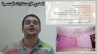 تحميل و استماع الحلقة ( ٧٩ ) خطوات استلام أعمال الدهانات إعداد و تقديم المهندس محمد العشري MP3