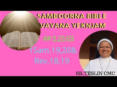 "#128""Samboorna Bible Vayana Yeknjam""| 1Sam.19,20&Rev.18,19|Sr.Teslin CMC"
