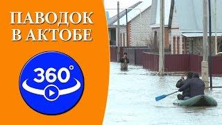 Паводок в Актобе. Видео 360 градусов.