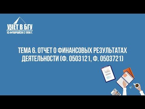 Тема 6. Отчет о финансовых результатах деятельности (ф. 0503121, ф. 0503721)