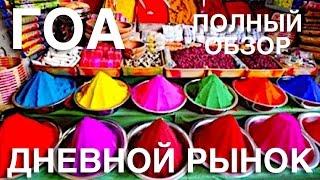 ГОА ДНЕВНОЙ РЫНОК. Anjuna Flea Market
