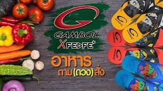 FEDFE X GAMBOL อาหารตามดวงสั่ง