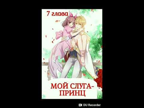 "Озвучка манги ""Мой слуга-принц"" 7 глава"