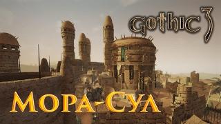 Gothic 3 Прохождение - Мора Сул #39