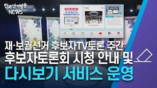 한국선거방송 뉴스(3월 26일 방송) 영상 캡쳐화면
