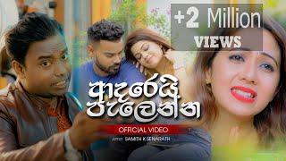 Adarei Palenna (ආදරෙයි පැලෙන්න) Samith K Senarath - Official Music Video