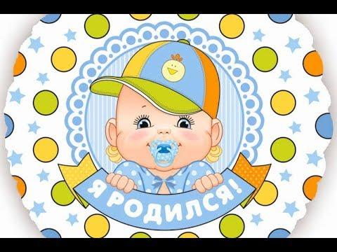 Презентация фото.Рождение нашего малыша.