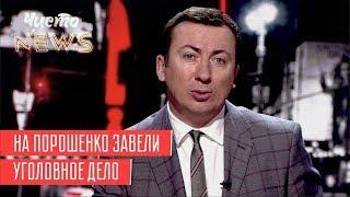 Конфуз с почетными гостями на инаугурации Владимира Зеленского