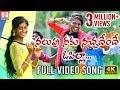 Nalupu Neeku Nachadendhe O Pilla Full Video 4k | 2019 Super Hit Telugu Folk Song | Lalitha Audios video download