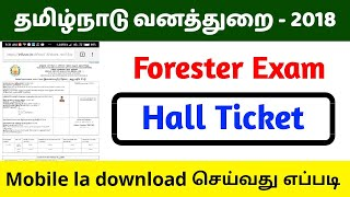 Forester exam -2018 //  Hall Ticket // how to download in mobile in tamil....