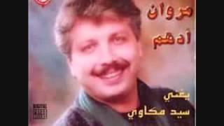 تحميل اغاني مروان أدهم طلت الحلوة Marwan Adham Zeina el helwi 360P MP3