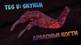Драконьи когти - Нахождение и применение [TES V: Skyrim]