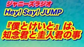 Hey!Say!JUMP!知念君&薮君登場!「『僕とけいと』は、知念侑李くんと岡本圭人君の事で、伊野尾君は関係ないよ。」