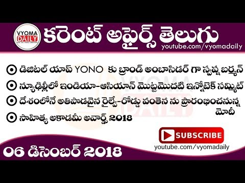 Telugu Current Affairs 06 December 2018 | Latest AP, TS Current Affairs in Telugu