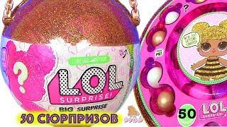 LOL Surprise Biggest Blind Ball ЛОЛ LOL Dolls Видео для Девочек ОГРОМНЫЙ #Сюрприз  #ad