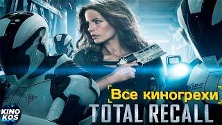 """Все киногрехи и киноляпы """"Вспомнить все"""", (2012)"""