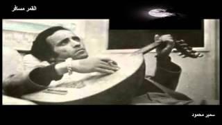تحميل اغاني بليغ حمدى على العود القمر مسافر كامله MP3