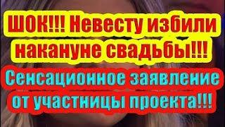Дом 2 Новости 13 Ноября 2018 (13.11.2018) Раньше Эфира