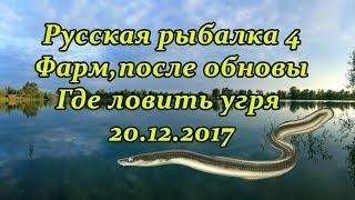 #7 Русская рыбалка 4  Угорь после обновления, Старый острог, супер фарм