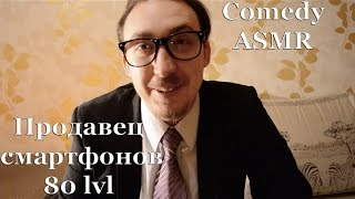 Comedy ASMR АСМР [Продавец смартфонов 80 lvl]