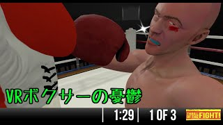 [The Thrill of the Fight]VRボクサーの憂鬱 #4