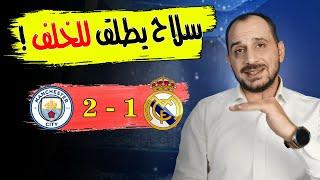 مانشستر سيتي 1:2 ريال مدريد - السيتي يعيد الكره والريال يقدم واحده من أسوأ صوره - تحليل المباراة