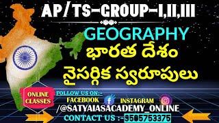 GEOGRAPHY -APPSC/TSPSC-GROUP-I,II,III