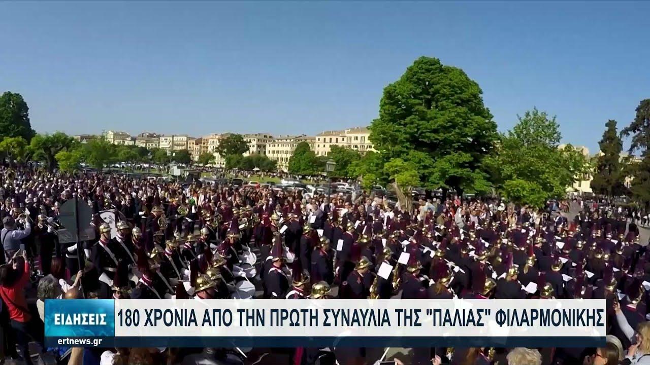 Τα 180 της χρόνια έκλεισε η Φιλαρμονική της Κέρκυρας   27/08/2021   ΕΡΤ