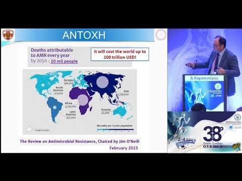 Καραπιπέρης Δ. - Αντιβιοτικά, ανεκτικότητες, βιομεμβράνες (biofilm)