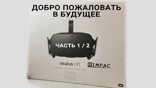 Oculus Rift cv1 | подробный обзор | добро пожаловать в будущее! | Часть 1 / 2