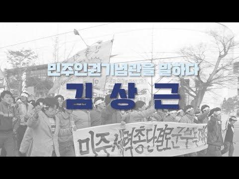 민주인권기념관을 말하다 - 김상근(KBS 이사장/목사)