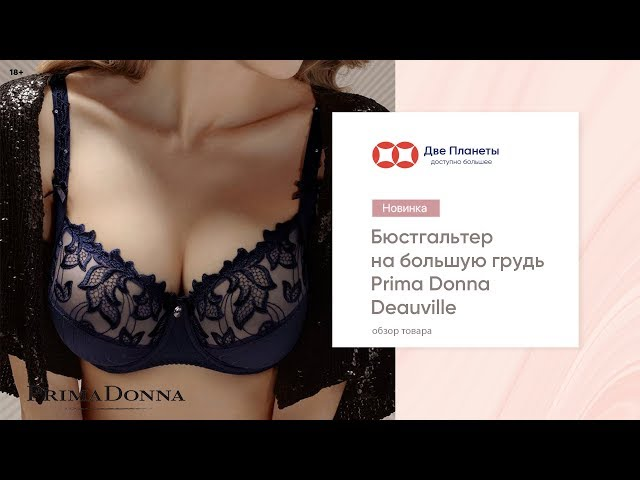 Видео Бюстгальтер PRIMA DONNA DEAUVILLE 161811, Синий