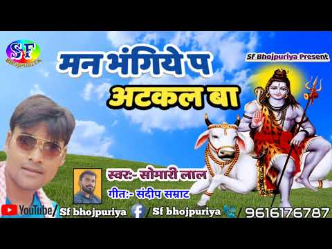 मनभंगिये प अटकल बा    Man Bhangiye P jake ATatkal Ba Raur Man Ye Bhole Babadham Bolbam Songs  Somari