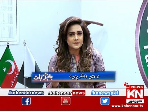 Bahir Ki Baat 15 April 2019 | Kohenoor News Pakistan