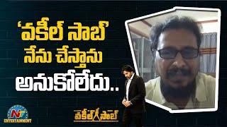 వకీల్ సాబ్ నేను చేస్తాను అనుకోలేదు   Sriram Venu Exclusive Interview   NTV ENT