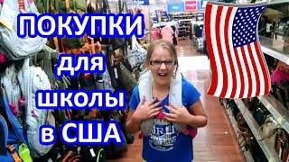 КАНЦЕЛЯРСКИЕ ПОКУПКИ для школы в США. Valentina Ok. LifeinUSA. жизнь в США.