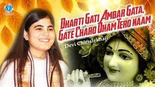 Dharti Gati Ambar Gata, Gate Charo Dham Tero naam Devi Chitralekhaji