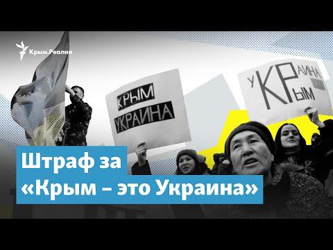 Штраф за «Крым – это Украина» | Крымский вечер